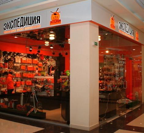 franchise-ekspediciya-rossiya.jpg