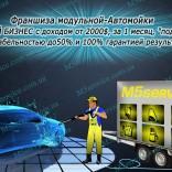 franchise-m5service-1.jpg