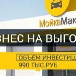 franchise-moyka-max-2.jpg