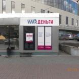 franchise-wmr-dengi-2.jpg