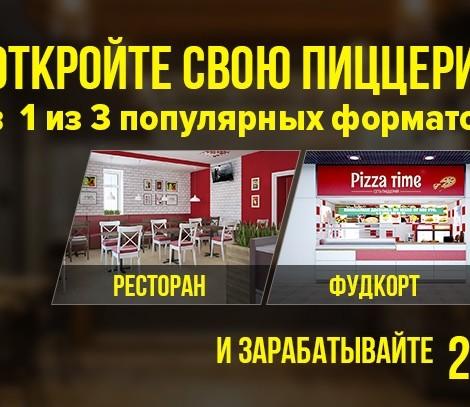 franchise-pizza-time.jpg