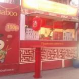 franchise-chinaboo-1.jpg