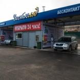 franchise-chistyulya-3.jpg