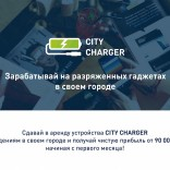 franchise-city-charger-1.jpg