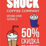 franchise-coffeeshock-1.jpg