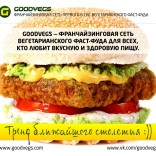 franchise-goodvegs-1.jpg