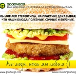 franchise-goodvegs-2.jpg