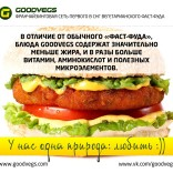 franchise-goodvegs-3.jpg