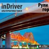 franchise-indriver-3.jpg