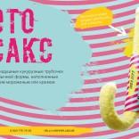 franchise-jaga-jazz-corn-pipe-ice-cream-2.jpg