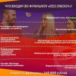 franchise-kiss-energy-2.jpg