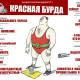 franchise-krasnaya-burda-2.jpg