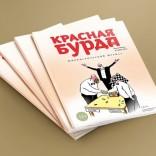 franchise-krasnaya-burda-3.jpg