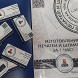 franchise-ministerstvo-shtempelnoy-produkcii-3.jpg