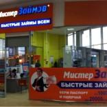 franchise-mister-zaymov-3.jpg