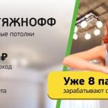 franchise-natyazhnoff-1.jpg