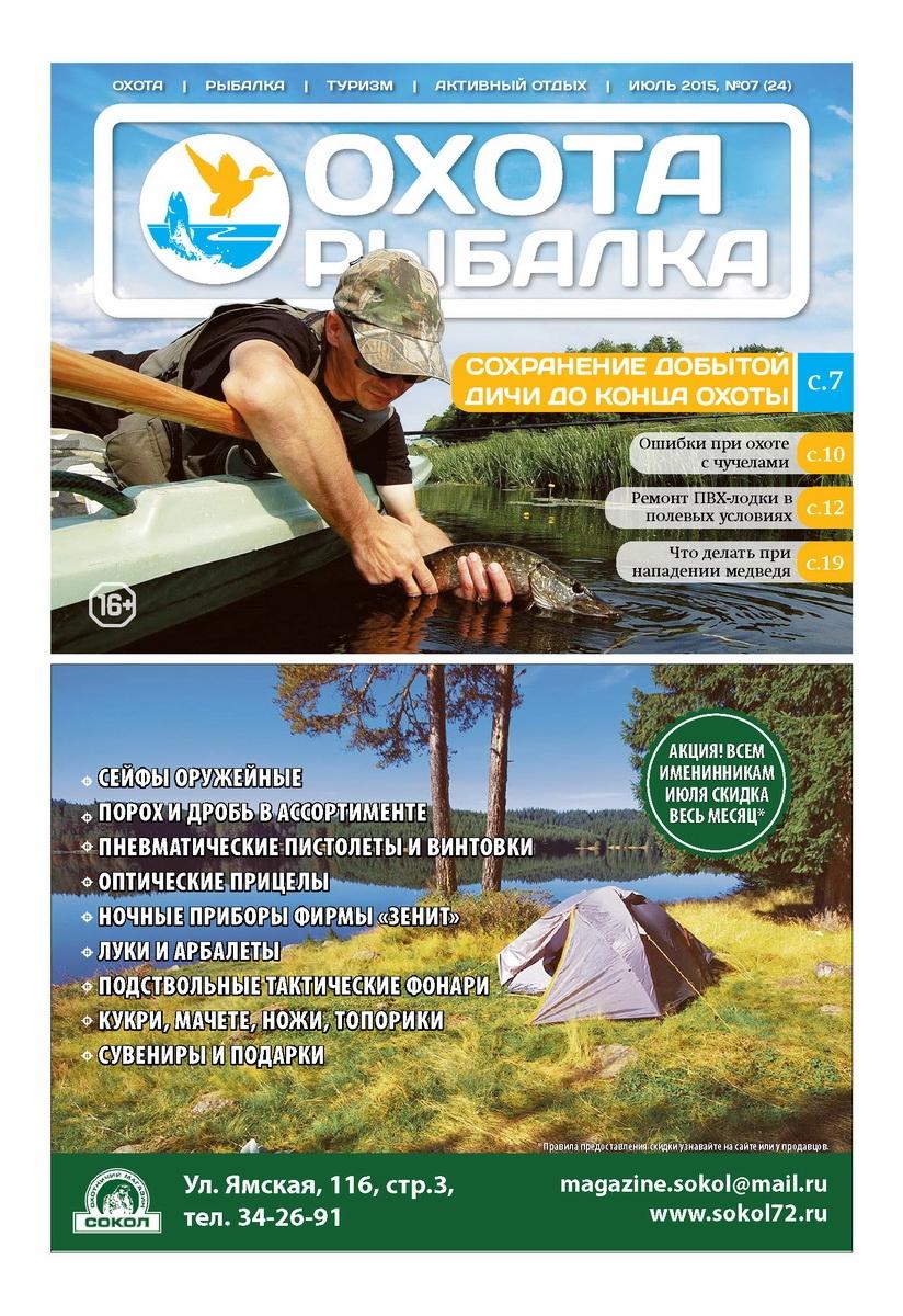 украинская газета охота и рыбалка