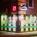 franchise-pivko-1.jpg