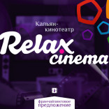 franchise-relax-cinema-1.jpg