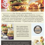 franchise-royal-burger-3.jpg