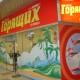 franchise-set-magazinov-goryashhih-putevok-3.jpg