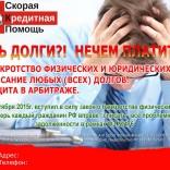 franchise-skoraya-kreditnaya-pomosch-1.jpg
