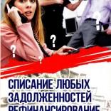franchise-skoraya-kreditnaya-pomosch-2.jpg