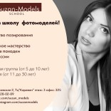 franchise-suzan-models-3.jpg