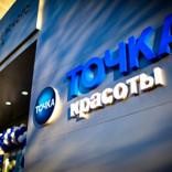 franchise-tochka-krasoty-1.jpg