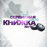 franchise-tvoya-avto-knizhka-1.jpg