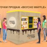 franchise-vkusno-waffle-3.jpg