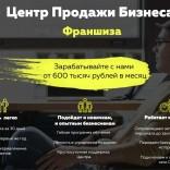 franchise-centr-prodazhi-biznesa-1.jpg