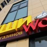 franchise-sushi-wok-1.jpg
