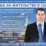 franchise-amerikanskiy-vizovyy-centr-1.jpg