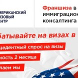 franchise-amerikanskiy-vizovyy-centr-2.jpg