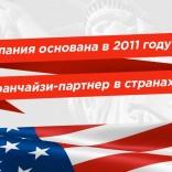 franchise-amerikanskiy-vizovyy-centr-3.jpg