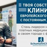 franchise-schumannclinic-3.jpg