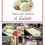 franchise-il-gelato-2.jpg