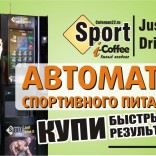 franchise-sportbar-i-coffee-1.jpg