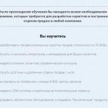 franchise-skriptogenerator-3.jpg
