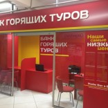 franchise-bank-goryaschih-turov-3.jpg