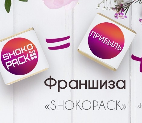 franchise-shokopack.jpg