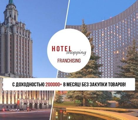 franchise-hotel-shopping.jpg