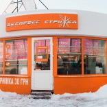 franchise-express-strijka-1.JPG