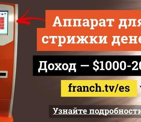 franchise-express-strijka.jpg