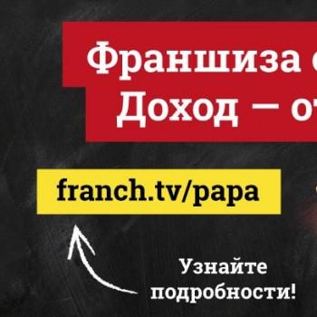 franchise-papa-grill.jpg