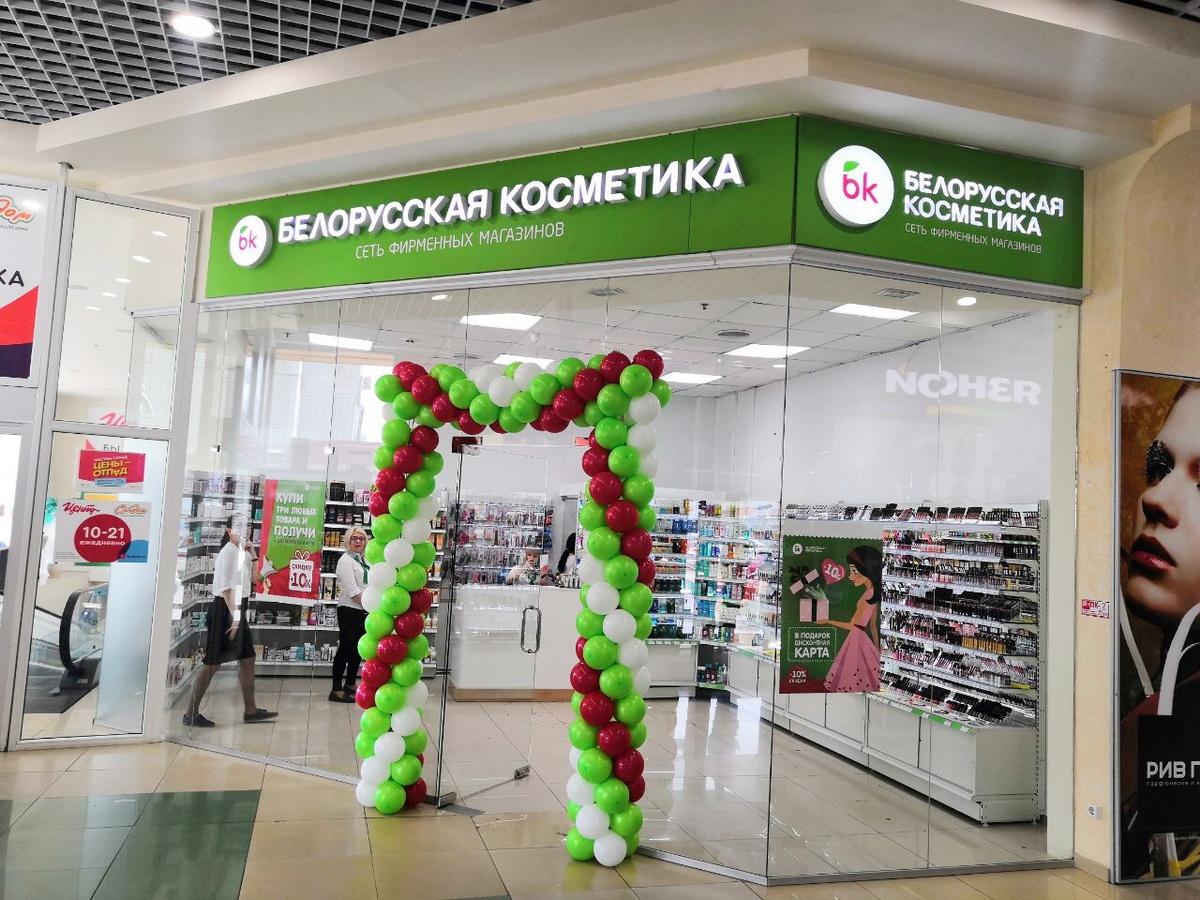 Сеть Магазинов Белорусская Косметика В Москве